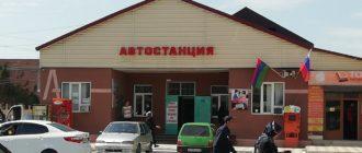 Автовокзал Кизляр