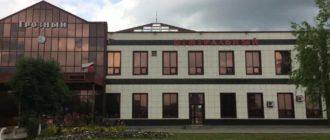 Автовокзал Грозный Центральный
