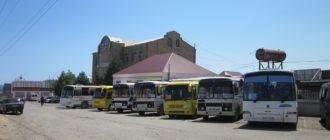 Южный автовокзал Дербент